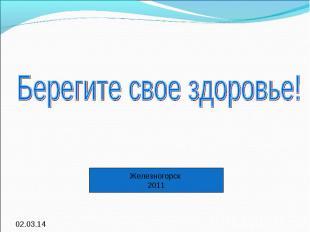 Берегите свое здоровье!Железногорск 2011