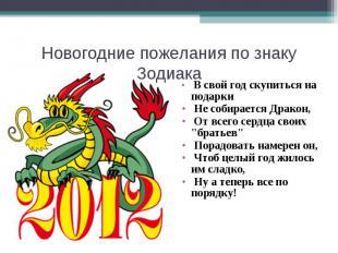 Новогодние пожелания по знаку Зодиака В свой год скупиться на подарки Не собирае