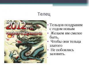 Телец Тельцов поздравим с годом новым Желаем им смелее быть, Чтобы они тельца зл