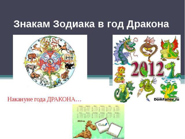 Знакам Зодиака в год Дракона Накануне года ДРАКОНА…