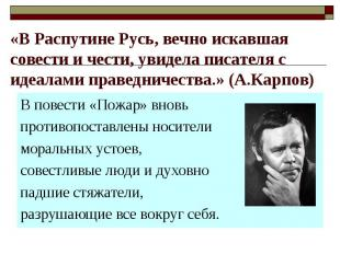 «В Распутине Русь, вечно искавшая совести и чести, увидела писателя с идеалами п