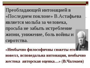 Преобладающей интонацией в «Последнем поклоне» В.Астафьева является мольба за че