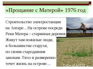 «Прощание с Матерой» 1976 годСтроительство электростанциина Ангаре…На острове по
