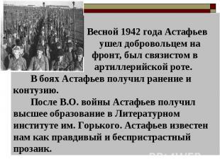 Весной 1942 года Астафьев ушел добровольцем на фронт, был связистом в артиллерий