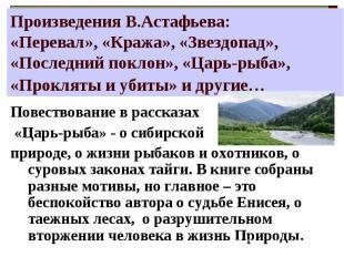 Произведения В.Астафьева:«Перевал», «Кража», «Звездопад», «Последний поклон», «Ц