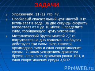 ЗАДАЧИУпражнение 11 (1) стр. 47.Пробковый спасательный круг массой 3 кг всплывае