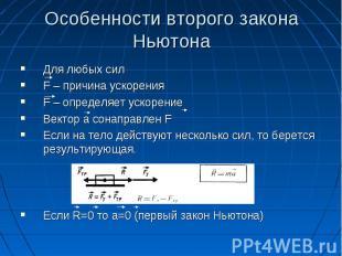 Особенности второго закона НьютонаДля любых силF – причина ускоренияF – определя