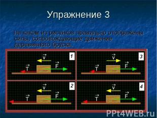 Упражнение 3 На каком из рисунков правильно отображены силы, сопровождающие движ