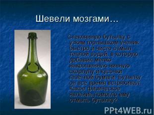 Шевели мозгами… Стеклянную бутылку с узким горлышком ученик быстро и чисто отмыл