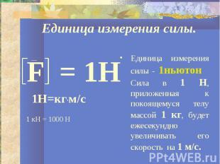Единица измерения силы.Единица измерения силы - 1ньютон Сила в 1 Н, приложенная