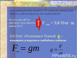 Если единицей силы является 1 Н, то как рассчитать силу тяжести, действующую на