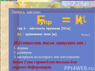 Запись закона:где k – жёсткость пружины [Н/м],Δ L – удлинение тела [м].Жёсткость