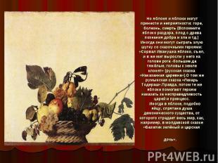 Но яблоня и яблоки могут принести и неприятности: горе, болезнь, смерть (Вспомни