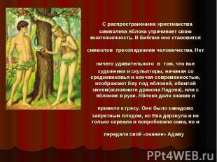 С распространением христианства символика яблока утрачивает свою многозначность.