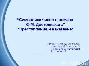 """Символика чисел в романе Ф.М. Достоевского"""" """"Преступление и наказание Авторы- уч"""