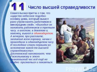Число высшей справедливости Евангельская притча о том, что «царство небесное под