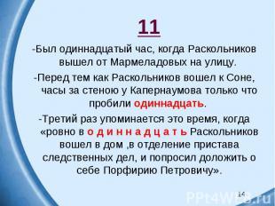 -Был одиннадцатый час, когда Раскольников вышел от Мармеладовых на улицу. -Перед