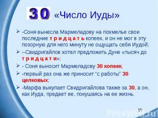 «Число Иуды»-Соня вынесла Мармеладову на похмелье свои последние т р и д ц а т ь
