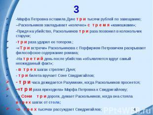 -Марфа Петровна оставила Дуне т р и тысячи рублей по завещанию;--Раскольников за