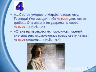 «…Сестра умершего Марфа говорит ему: Господи! Уже смердит: ибо четыре дни, как в