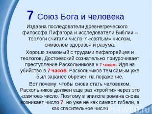 7 Союз Бога и человекаИздавна последователи древнегреческого философа Пифагора и