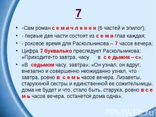 -Сам роман с е м и ч л е н е н (6 частей и эпилог);- первые две части состоят из