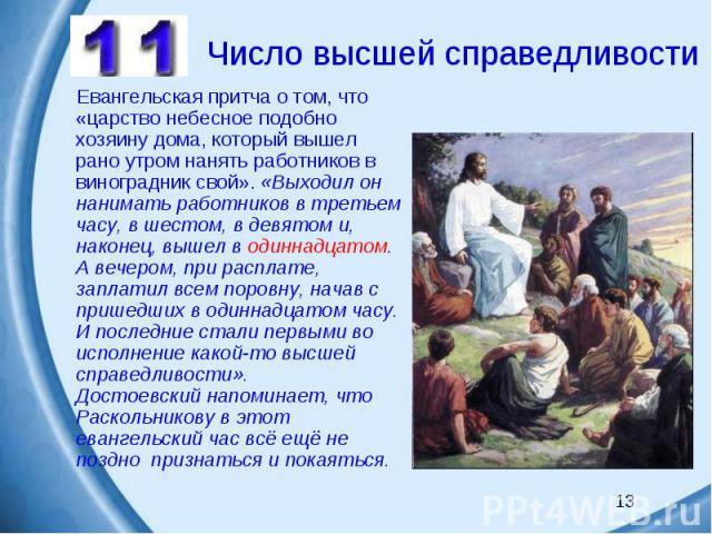 Число высшей справедливости Евангельская притча о том, что «царство небесное подобно хозяину дома, который вышел рано утром нанять работников в виноградник свой». «Выходил он нанимать работников в третьем часу, в шестом, в девятом и, наконец, вышел …