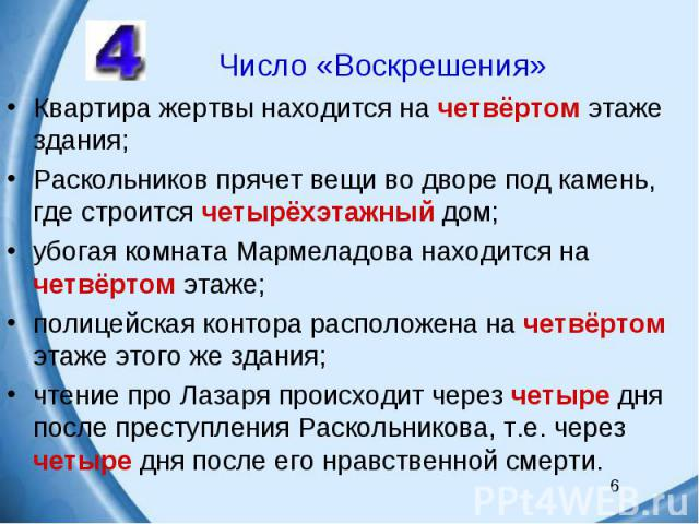 Число «Воскрешения»Квартира жертвы находится на четвёртом этаже здания;Раскольников прячет вещи во дворе под камень, где строится четырёхэтажный дом;убогая комната Мармеладова находится на четвёртом этаже;полицейская контора расположена на четвёртом…