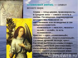 оливковая ветвь— символ вечного мира; Олива— плод церкви, правоверность; в Сре