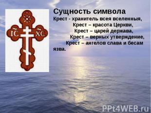 Сущность символаКрест - хранитель всея вселенныя, Крест – красота Церкви, Крест