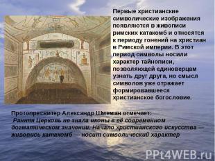 Первые христианские символические изображения появляются в живописи римских ката