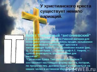 """У христианского креста существует немало вариаций. Крест Т-образный """"антониевски"""