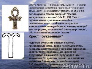 """Иисус Христос — Победитель смерти —устами царепророка Соломона возвестил: """"кто н"""