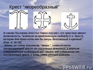 """Крест """"якореобразный""""В своем Послании Апостол Павел поучает, что христане имеют"""