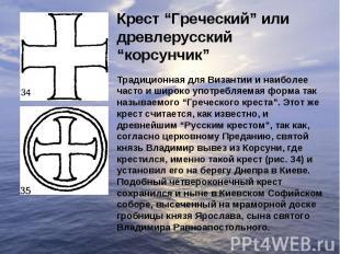 """Крест """"Греческий"""" или древлерусский """"корсунчик"""" Традиционная для Византии и наиб"""