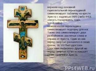 верхняя над основной горизонтальной перекладиной символизирует табличку на крест
