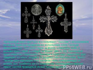 """Нательный крест (на Руси его называют """"тельник"""") возлагается на нас в Таинстве К"""