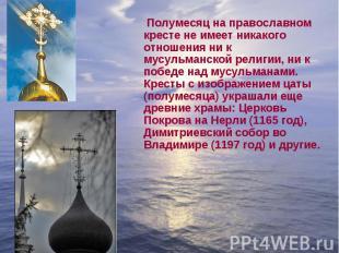 Полумесяц на православном кресте не имеет никакого отношения ни к мусульманской