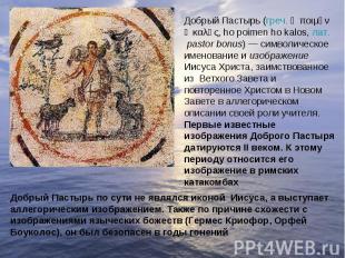 Добрый Пастырь(греч. ὁ ποιμὴν ὁ καλὸς, ho poimen ho kalos, лат.pastor bonus)—