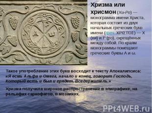 Хризма или хрисмон (Хи-Ро)— монограмма имени Христа, которая состоит из двух на