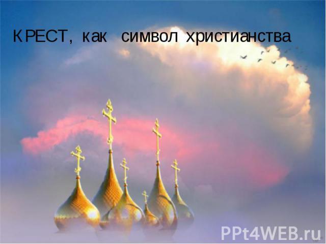 КРЕСТ, как символ христианства