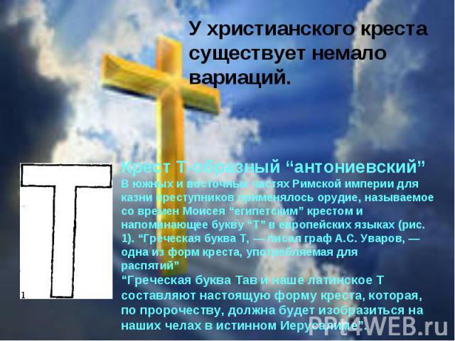 """У христианского креста существует немало вариаций. Крест Т-образный """"антониевский""""В южных и восточных частях Римской империи для казни преступников применялось орудие, называемое со времен Моисея """"египетским"""" крестом и напоминающее букву """"Т"""" в европ…"""