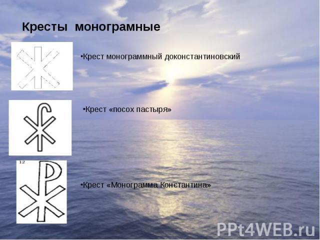 Кресты монограмныеКрест монограммный доконстантиновскийКрест «посох пастыря»Крест «Монограмма Константина»