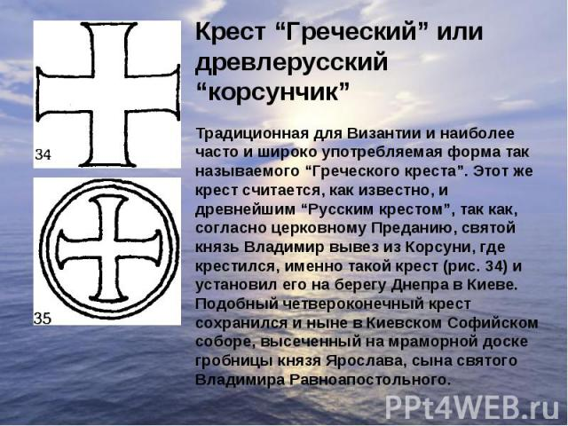"""Крест """"Греческий"""" или древлерусский """"корсунчик"""" Традиционная для Византии и наиболее часто и широко употребляемая форма так называемого """"Греческого креста"""". Этот же крест считается, как известно, и древнейшим """"Русским крестом"""", так как, согласно цер…"""