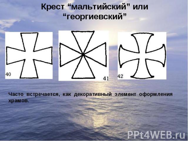 """Крест """"мальтийский"""" или """"георгиевский""""Часто встречается, как декоративный элемент оформления храмов."""