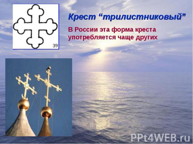 """Крест """"трилистниковый""""В России эта форма креста употребляется чаще других"""