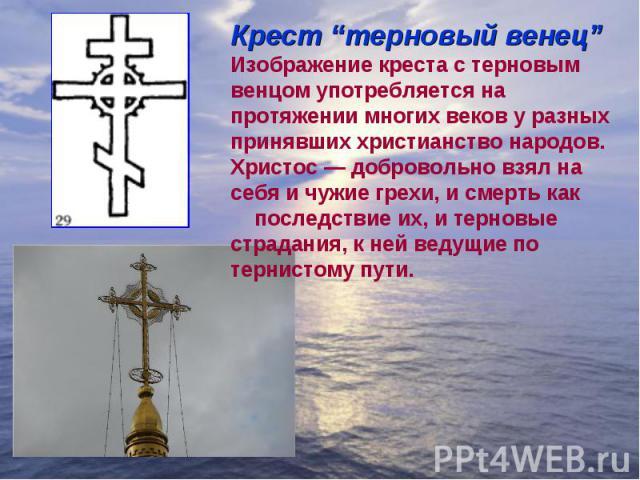 """Крест """"терновый венец""""Изображение креста с терновым венцом употребляется на протяжении многих веков у разных принявших христианство народов. Христос — добровольно взял на себя и чужие грехи, и смерть как последствие их, и терновые страдания, к ней в…"""