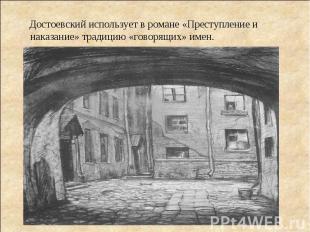 Достоевский использует в романе «Преступление и наказание» традицию «говорящих»