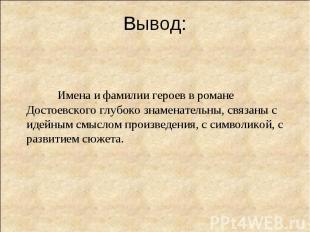 Вывод:Имена и фамилии героев в романе Достоевского глубоко знаменательны, связан