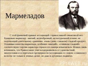 МармеладовС этой фамилией прямых ассоциаций с православной семантикой нет. Буква
